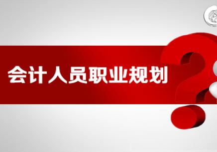 会计人的职业规划课程 天津