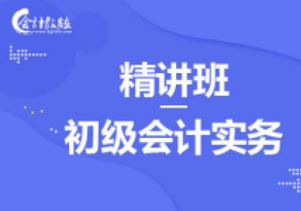 天津初级会计实务课程班