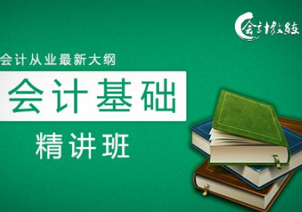 天津会计基础培训课程