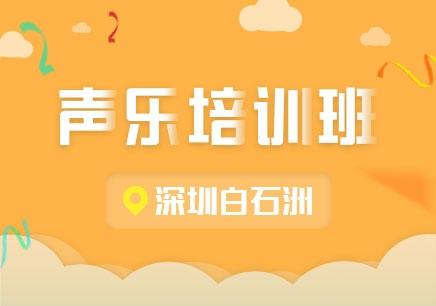 深圳青年唱歌培训机构