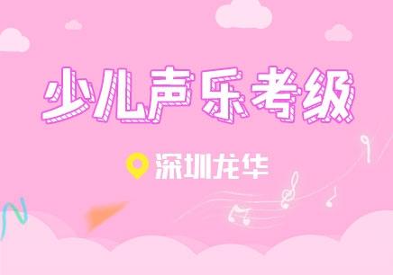 深圳唱歌零基础培训