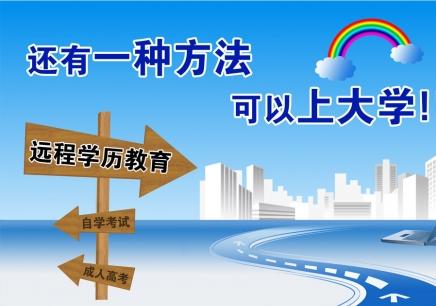 天津远程教育院校专业及费用