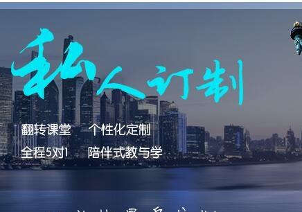 托福英语培训机构选哪里靠谱【北京】