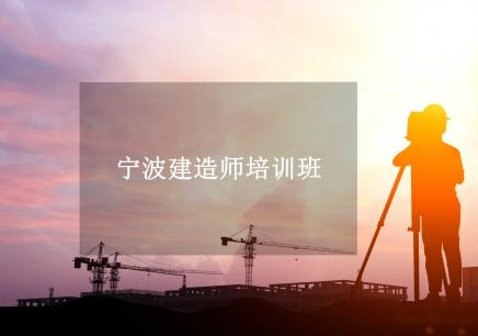 宁波一级建造师报考条件