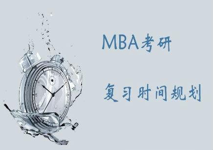 大连参加MBA进阶学习