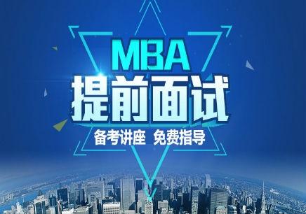 大连MBA培训哪个好