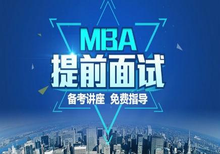 大連MBA周末班