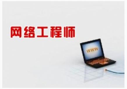 福州H3CSE网络工程师_修读课程