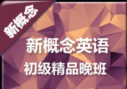 广州新概念英语培训班费用