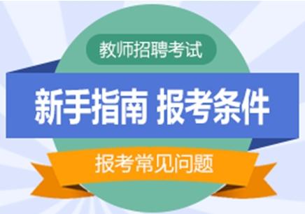 【考前冲刺班】教师招聘考试笔试课程