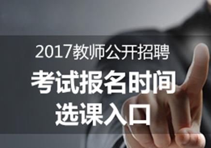 【名师精讲班】教师招聘考试笔试课程