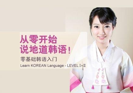 苏州园区韩语学习班