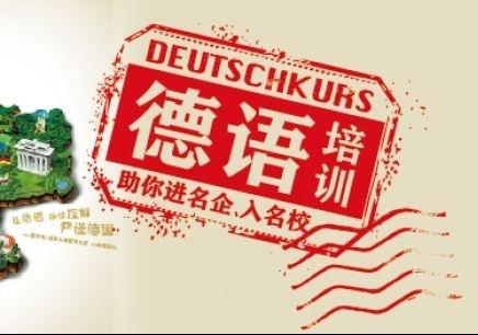 苏州德语中级培训