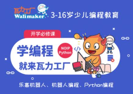 北京机器人编程培训机构