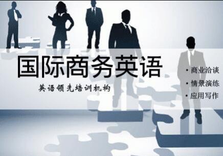 宜昌商务英语初级培训课程