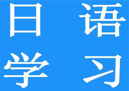 日语零基础初级课程(N4)