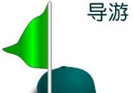 深圳导游资格证培训