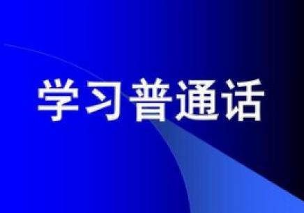 深圳普通话考证培训