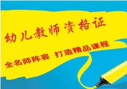 深圳幼师资格证笔试培训