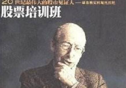 深圳操盘手培训实操课程