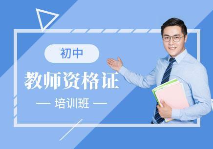 初中教师资格证培训班