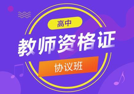 深圳教师资格证如何考?流程是怎样的