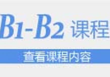 广州意大利语B1-B2全日制课程