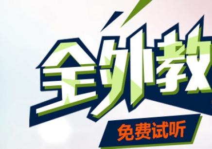 广州意大利语培训学校