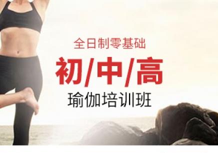 徐州瑜伽培训