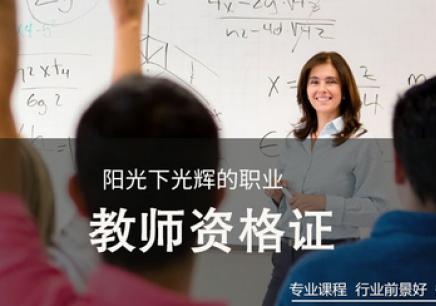 无锡教师资格证培训