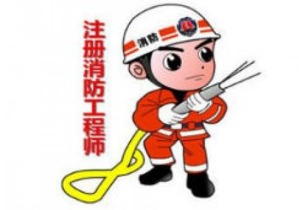 宜宾二级消防工程师培训