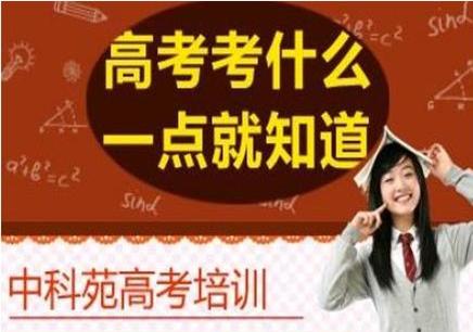 深圳高三复读班补习