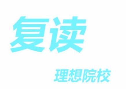 深圳高四2018复读班