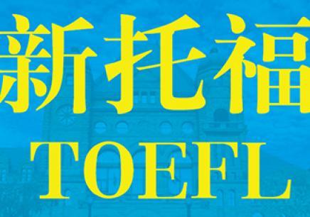 扬州托福培训