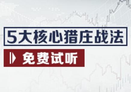 上海职业操盘手培训班