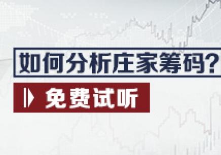 期货课程培训 上海