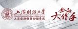 上海财经大学国际银行金融学院