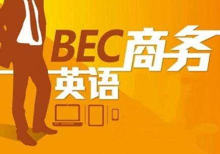 无锡商务英语BEC初级班