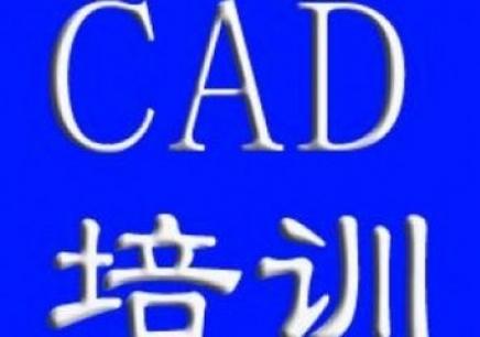无锡CAD专业培训班