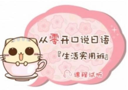 昆明樱花日语培训中心