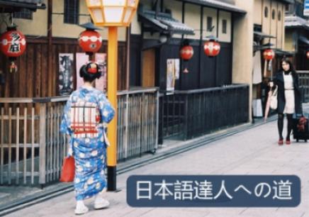 商务日语留学全日制