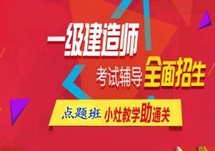 上海一建建造师考试条件