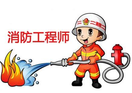 上海全国消防工程师培训