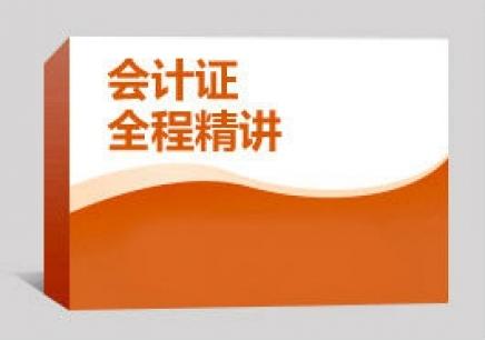 唐山会计资格证网上培训