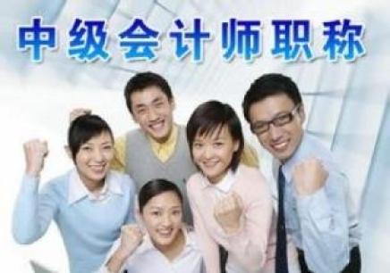 唐山中级会计师考证辅导班