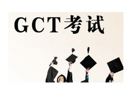 唐山心理学专业GCT招生简章