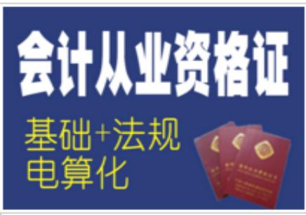 洛阳会计从业资格机构