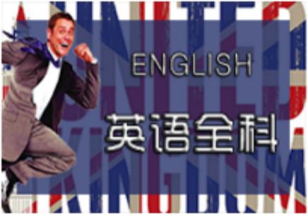 洛阳英语全科学习班