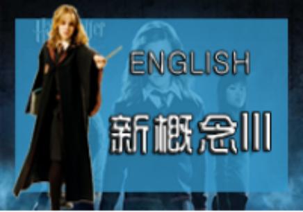 洛阳新概念三册培训机构