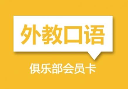 唐山外教英语强化班